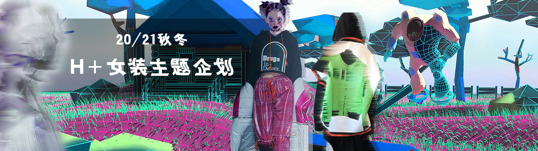 H+--女裝主題企劃
