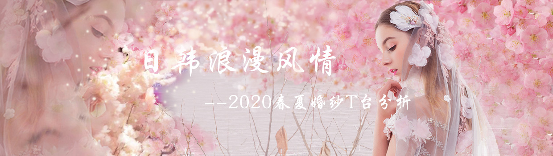 日韓浪漫風情--婚紗T臺綜合分析