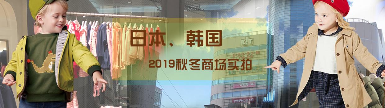 2019秋冬日本韩国商场实拍