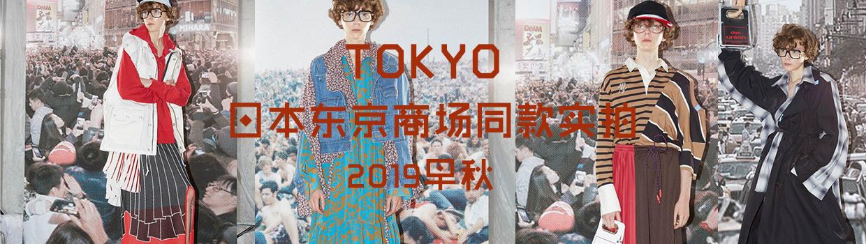 19/20秋冬日本东京女装商场同款实拍