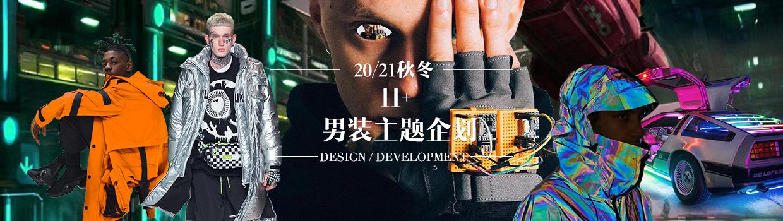H+--20/21秋冬男裝主題企劃