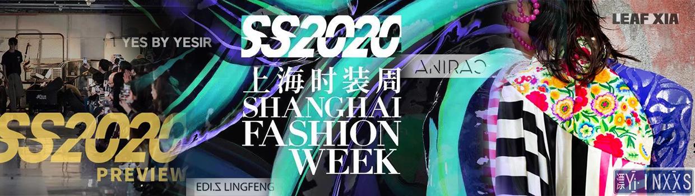 2020春夏上海时装周