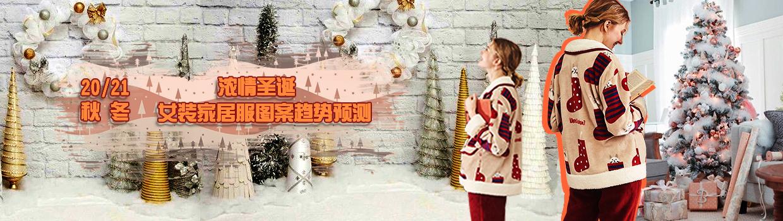 浓情圣诞--女装家居服图案趋势预测