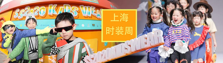 上海时装周综合分析--专区banner