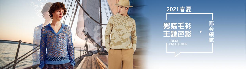 都会领航--男装毛衫主题色彩趋势