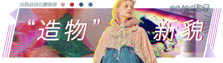 "pic ""造物""新貌--女装皮草主题色彩趋势"