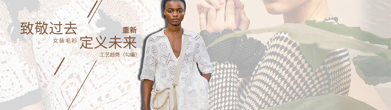致敬过去丨重新定义未来--女装毛衫工艺趋势(钩编)