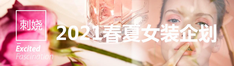 刺嬈--2021春夏女裝企劃
