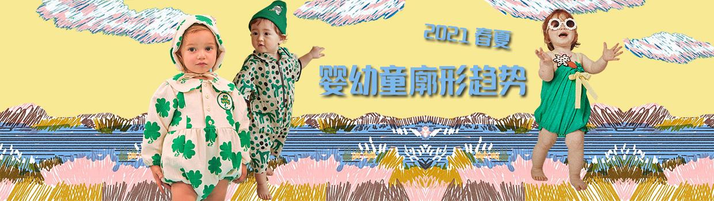 2021春夏嬰幼童廓形趨勢