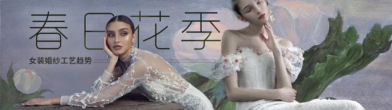 春日花季--女裝婚紗工藝趨勢