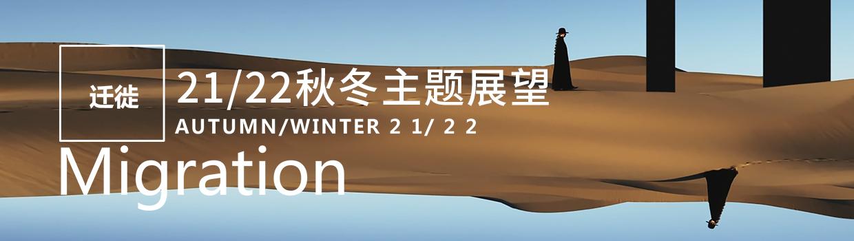 迁徙--21/22秋冬主题展望