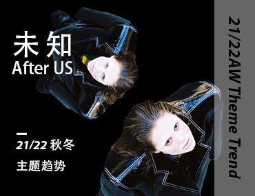 未知-21/22秋冬主题趋势