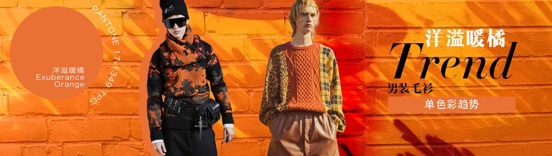 洋溢暖橘--男装毛衫单色彩趋势