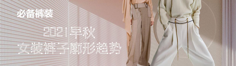 必备裤装--女装裤子廓形趋势