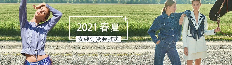 2021春夏女装订货会