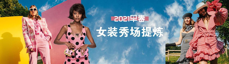 2021早春女装秀场提炼