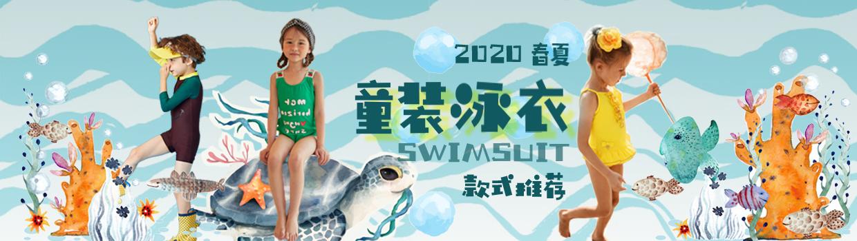 2020春夏童装泳衣款式推荐