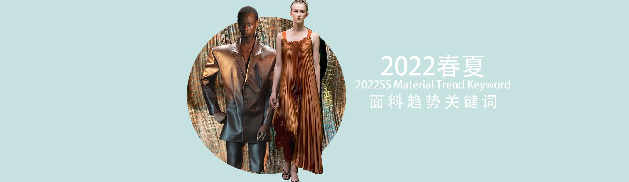 2022春夏面料關鍵詞