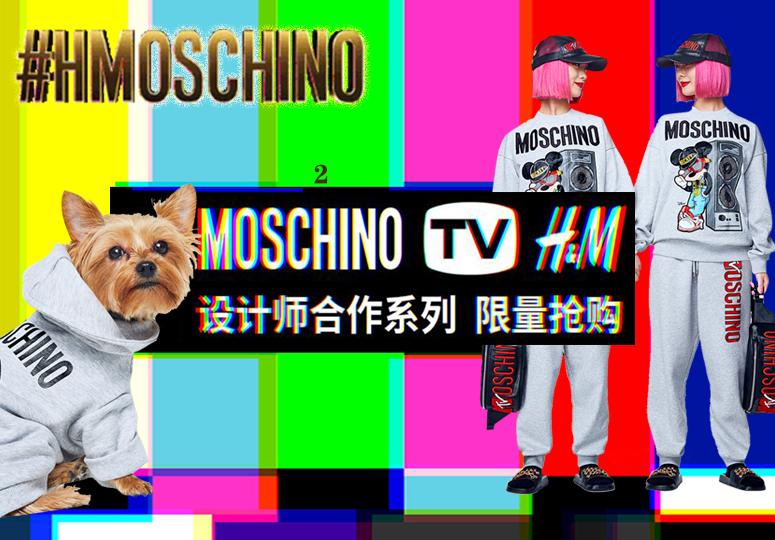 抢到了MOSCHINO [tv] H&M系列了没?(二)