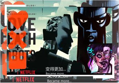 《愛,死亡和機器人》成就這該死的畫風!