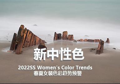 新中性色--女裝色彩趨勢預警