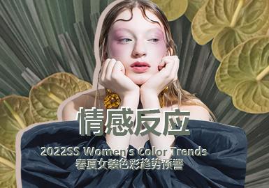 情感反應--女裝色彩趨勢預警