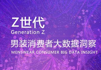 Z世代男装消费者大数据洞察