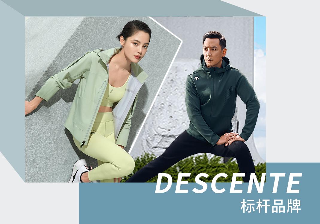 """DESCENTE于1935年在日本大阪创立,品牌名取自法语词汇,意为""""滑降""""。品牌箭头标识代表滑雪的三种技术""""高速直线滑行""""、""""穿越""""和""""侧滑"""",它象征着勇敢无畏的精神,始终以精湛的制造工艺为立身之本,不断追求日本机能美学的简约和当代科技的创新设计。自2016年迪桑特成为安踏旗下子品牌并开始进入中国市场以来,四年间迪桑特(中国的)门店从1家增至145家,年营收从0增长到10亿人民币。迪桑特经过三年的零售渠道布局,在2019财年已经实现盈利,2019年销售流水同比增长75%,目前迪桑特已经在中国高端运动市场建立起认可度,并将继续扩大其在中国高品质运动服装市场的市场份额。迪桑特已经成为安踏集团子品牌矩阵中的另一主要增长点,并有望复制FILA的成功,或2022年北京冬奥委会前成为中国最成功的体育用品品牌之一。"""