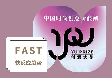中国首个设计师大奖-- Yu Prize