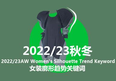 2022/23秋冬女装廓形趋势关键词